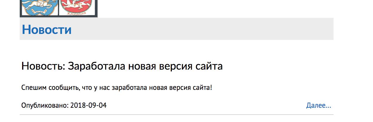 Новость на сайте ojs