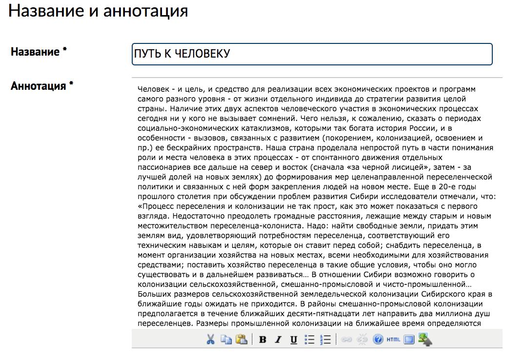 добавление названия и аннотации статьи OJS