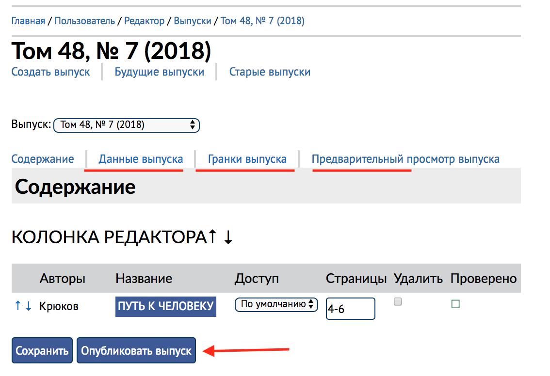 проверка выпуска в OJS перед публикацией