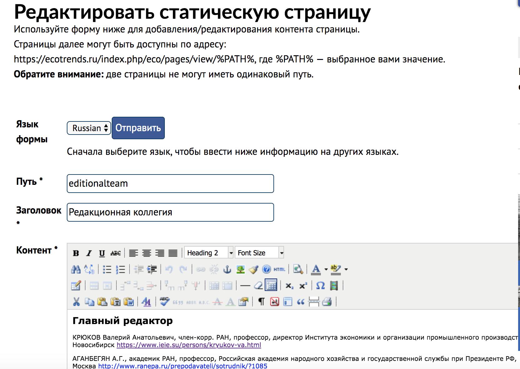 редактирование статических страниц в OJS