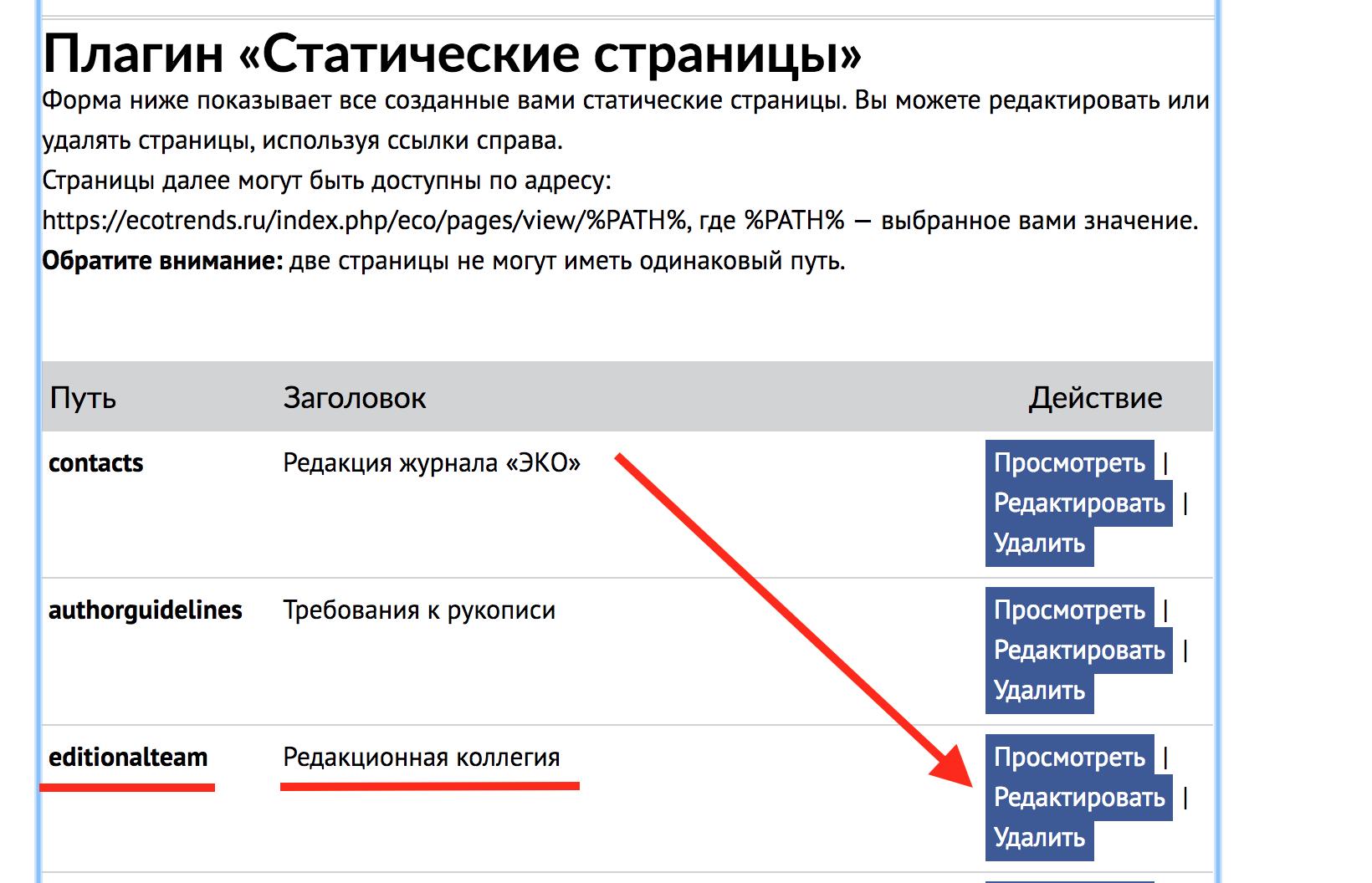 статические страницы в OJS