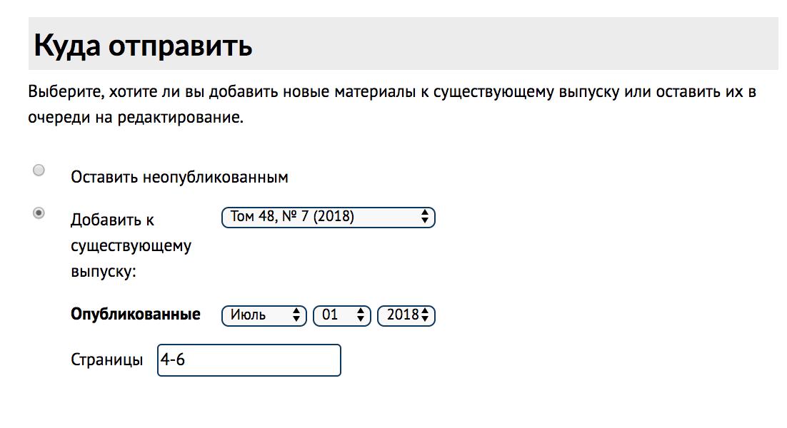 выбор выпуска даты и страниц статьи ojs