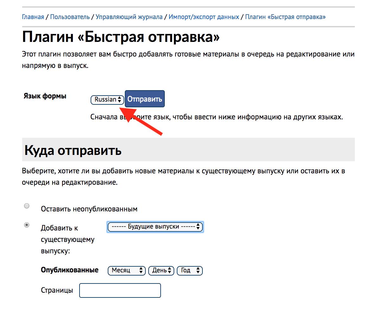выбор языка статьи при добавлении OJS