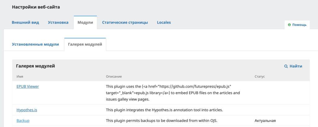 Установка плагина backup для резервной копии OJS 3