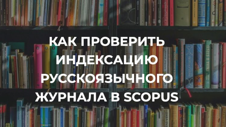 Как проверить, индексируется ли журнал в Scopus. Инструкция для автора
