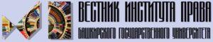 Вестник Института права